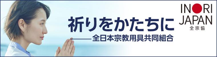 祈りをかたちに 全日本宗教用具共同組合