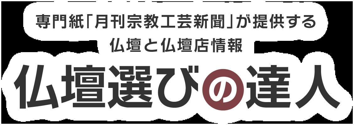 専門紙「月刊宗教工芸新聞」が提供する仏壇と仏壇店情報 仏壇選びの達人
