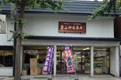 奥山柳造商店