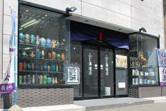ふじ仏壇店