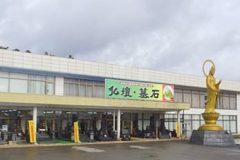 高橋運太郎商店