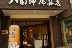 八田神仏具店(八戸)