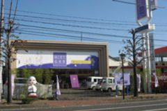 ほこだて仏光堂 仙台泉店