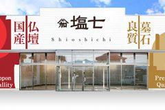 ヤマカ塩七(塩七仏壇ギャラリー館)