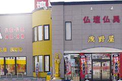 浅野仏壇店 青森店