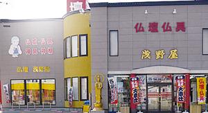 浅野仏壇店 青森店の写真