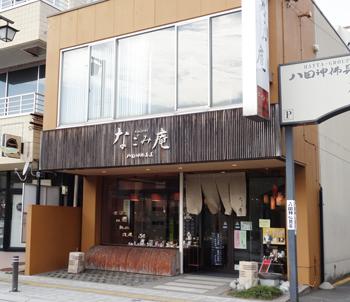 八田神仏具店なごみ庵の写真