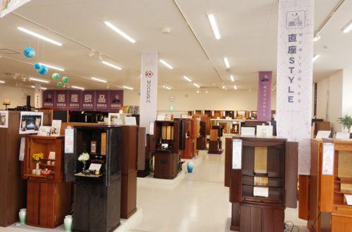 ほこだて仏光堂 石巻店の写真