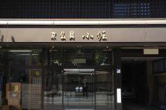 小堀札幌店