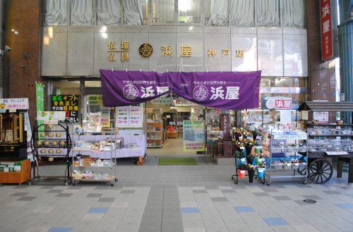 浜屋 神戸本店の写真