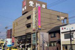 愛知屋仏壇本舗