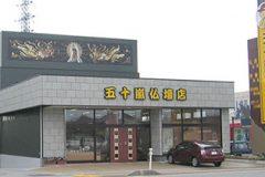 五十嵐仏壇店