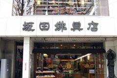 坂田佛具店