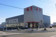 福宝新潟西店