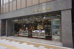 山本仏具店