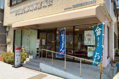 静岡物産商会