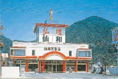 仙和 天童店
