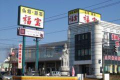 福宝燕三条店