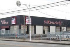 福宝糸魚川店