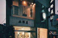 平野屋清太郎商店