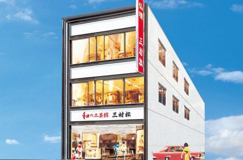 三村松 和の工芸館の写真