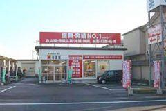 吉運堂糸魚川店