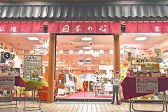 日本の心 八王子本店