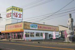 福宝南魚沼店