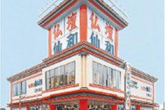 仙和 山形本店