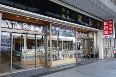 仏壇の菱田屋