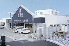 吉運堂新潟駅南店