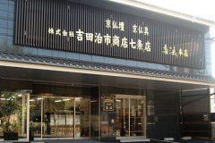 吉田治市商店七条店