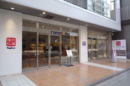 ギャラリーメモリア札幌駅前の写真