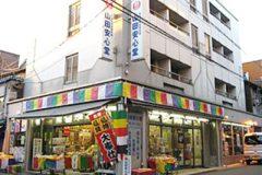 安心堂 山田利兵衛商店