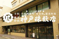 神戸珠数店