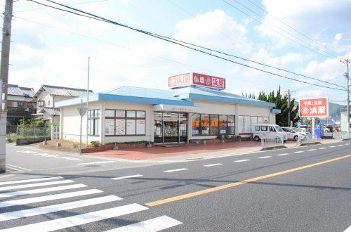 浜屋 赤穂店の写真
