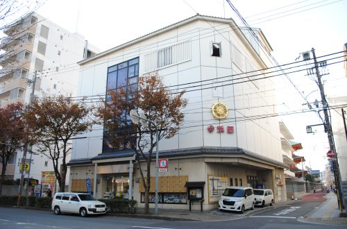 浜屋 尼崎店の写真