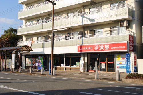 浜屋 尼崎市役所前店の写真