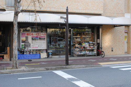 浜屋 芦屋店の写真