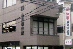 岩田宝来屋
