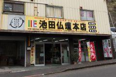 晴峰工芸 池田仏壇本店
