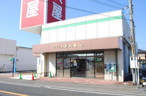浜屋 福崎店の写真