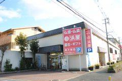 浜屋 東大阪店