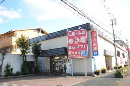浜屋 東大阪店の写真