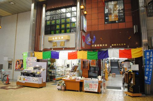 浜屋 姫路本店の写真