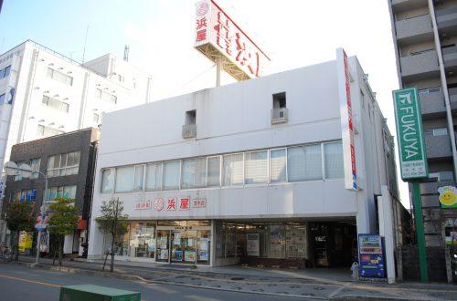 浜屋 茨木店の写真