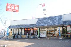 浜屋 加古川店