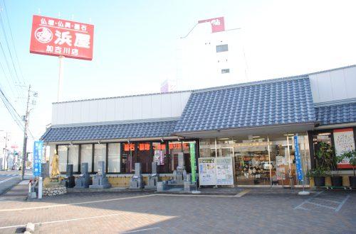 浜屋 加古川店の写真