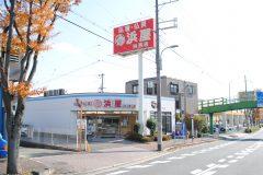 浜屋 川西店