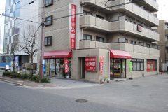 浜屋 駒川店